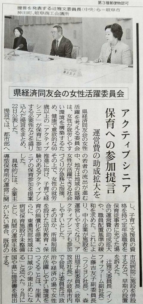 20180122 岐阜新聞 経済同友会